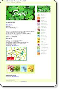 大宮カウンセリングルーム Pure ピュア 埼玉県さいたま市大宮・浦和・さいたま新都心