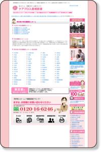 東京都文京区 特別養護老人ホーム(指定介護老人福祉 施設・特養)|ケアプロ入居相談室