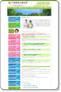 心理カウンセリング|千葉市 心療内科 精神科|千葉駅前心療内科|メンタルクリニック