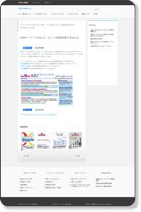 百度キーワード広告とオーガニック検索結果の見分け | 中国語ウェブ制作・マーケティング情報マガジン