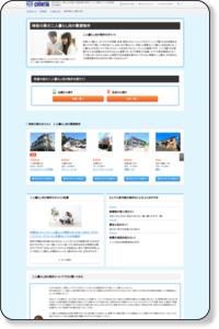 神奈川県の二人暮らし向け賃貸【CHINTAI】カップルの同棲、ルームシェア、夫婦が一緒に住める賃貸マンション・アパート・部屋探し情報