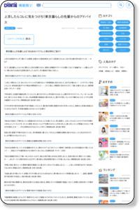 上京したらコレに気をつけろ! 東京暮らしの先輩からのアドバイス:賃貸物件サイト「CHINTAI」