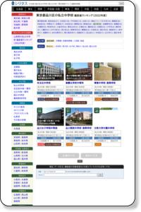 東京都品川区の私立中学校 偏差値ランキング(202年度) | 6校
