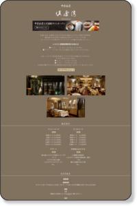 倶楽湾|中國飯店