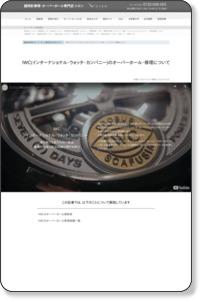 IWCなどの高級時計のオーバーホール【CIEN】