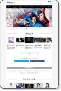 Cinem@rt:シネマート | 韓国ドラマを中心としたアジアンエンタメ情報ポータル&映画館