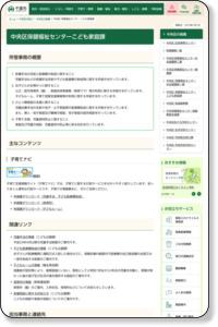千葉市:中央区 保健福祉センター こども家庭課 トップページ