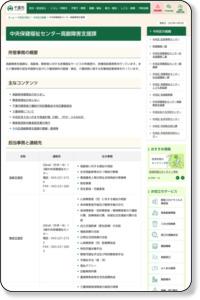 千葉市:中央区 保健福祉センター 高齢障害支援課 トップページ