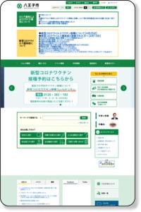 http://www.city.hachioji.tokyo.jp/index.html