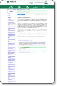公共施設のあり方に関する基本方針|東久留米市ホームページ