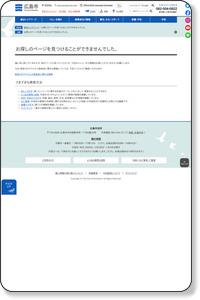 広島市 - 結婚して名前と本籍が変わりました。パスポートはどのような手続きが必要ですか。(FAQID-2246~2249・2289)d