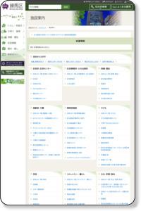 施設案内:練馬区公式ホームページ
