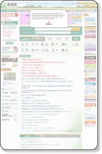 新宿区公式ホームページ