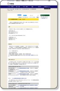 子ども医療費助成制度(マル乳・マル子) | 中野区公式ホームページ