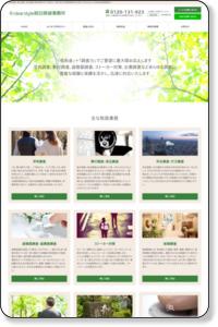 東京clear style綜合探偵事務所