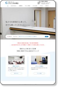 医療法人社団二人会 クリニカル南台 中野区,南台