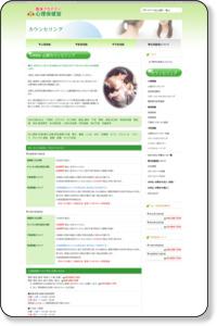 心理カウンセリング|知能検査・発達支援・