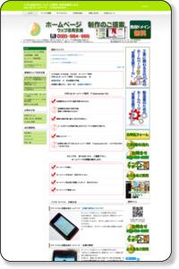 小さな会社 ホームページ制作|cms de ホームページ