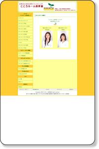 「こころルーム表参道」カウンセラー紹介  女性のための心理カウンセリング「こころルーム表参道」-東京・渋谷