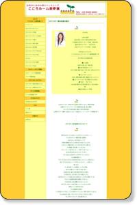 カウンセラー鈴木直美の紹介 女性のための心理カウンセリング「こころルーム表参道」-東京・渋谷