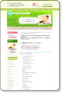 山口県 カウンセリング セラピー COCORO