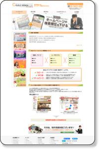 ホームページ制作 SEO対策 - 「育つ」ホームページデザイン - COLELEdesign