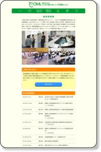病院探検隊 | NPO法人 ささえあい医療人権センターCOML (コムル)