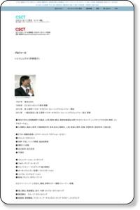 カウンセラー プロフィール  いとうしんすけ of CS カウンセリング 東京 (港区 南麻布)