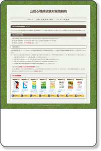 カウンセリング情報局:カウンセラーの資格