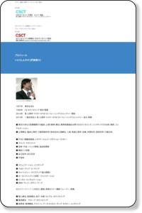 カウンセラー プロフィール いとうしんすけ of CS カウンセリング 東京 ( 港区 南麻布 )
