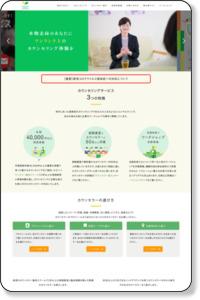 カウンセリングサービス■東京・大阪・名古