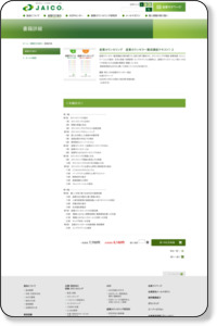 書籍詳細|一般社団法人 日本産業カウンセラー協会