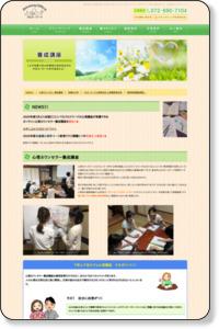 心理講座|高槻・出雲・東京で心理カウンセリングなどを行う「クロス・ワード」の心理講座