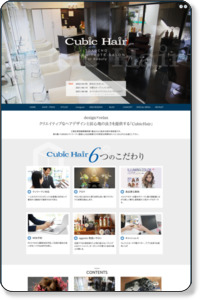 江東区 東陽町・住吉の美容室 Cubic Hair