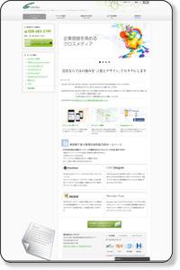 ホームページ制作 栃木|株式会社カレンテックス CMS・スマートフォン対応ならカレンテックスへ!