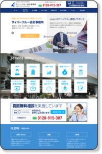 東京 中央区 経理代行ならサイバークルー会計事務所 税理士 中央区ならサイバークルー会計事務所