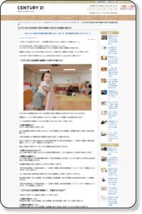 江戸川区の幼児教育・保育の無償化が始まる!幼稚園の場合は?|葛西賃貸情報 センチュリー21ダイチ・コーポレーション