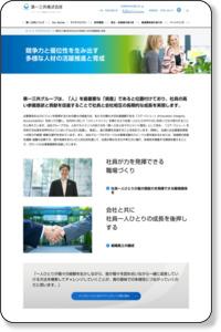 社員と会社の相互の成長 - 会社概要 - 第一三共株式会社