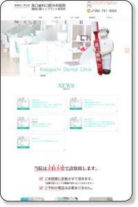 高口歯科口腔外科医院 福岡市中央区天神・渡辺通りの歯医者 ほんだ式口臭専門歯科