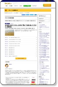 Tips for 転職 外資系転職求人サイト[ダイジョブ Daijob.com]英語を活かした仕事が満載 外資系、英語、バイリンガルの転職・求人情報、英文履歴書