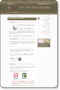 携帯ホームページ作成、携帯メール配信−ホームページ制作・作成のダススタイル|和歌山