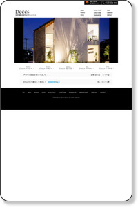 デザイン住宅・注文住宅の設計・施工会社【デックス】