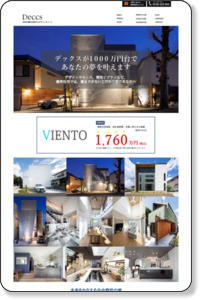横浜で1000万円台の注文住宅建てるなら/Deccs