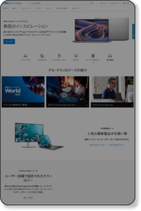http://www.dell.co.jp/