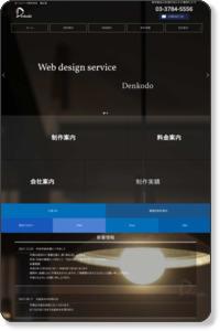 ホームページ制作会社 | 東京 | 電広堂