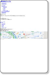 スタッフ募集 女性用ゴルフファッション通販【Dimpleディンプル】/レディースゴルフウェア/ゴルフウェアレディース/女性用ゴルフウェア/ゴルフウェアパンツ/ゴルフ用品/ゴルフバッグ等