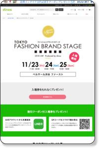 東京ファッションブランドステージ2012SS ディノス(dinos)