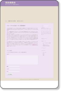 seo相互リンク集-上位表示を目指そう!