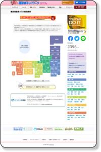 201東京都-医療機関(病院・診療所)リスト-糖尿病NET