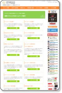 医療専門WEB制作、広告戦略|医師開業・クリニック開業・医師の転職、節税・医師の支援はFPサービス